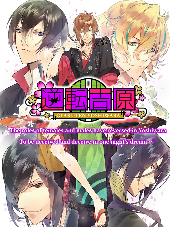 FR: The Men of Yoshiwara - screenshot