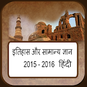 History and Gk In Hindi 2015