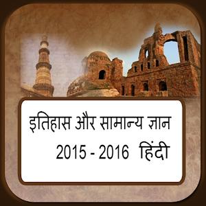 History and Gk In Hindi 2015 1.2