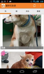 寵物宅急便 - 人類最好的心靈夥伴 生活 App-愛順發玩APP