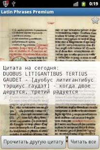 Latin Phrases Premium