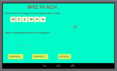 ΒΡΕΣ ΤΗ ΛΕΞΗ 1.0.5 screenshot 2091804