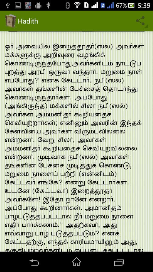 sahih tirmidhi in tamil pdf free