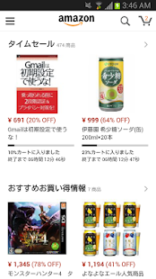 App Amazon Androidアプリ apk for kindle fire