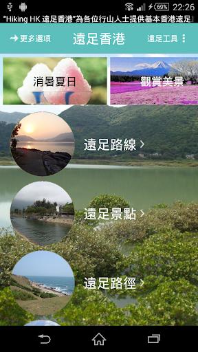 遠足香港 Hiking HK OLD