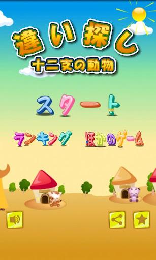 違い探し!十二支の動物 - 子供向けゲーム