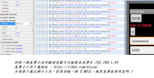 TCP IP 與 UDP 網路訊號工具 機器人跳舞