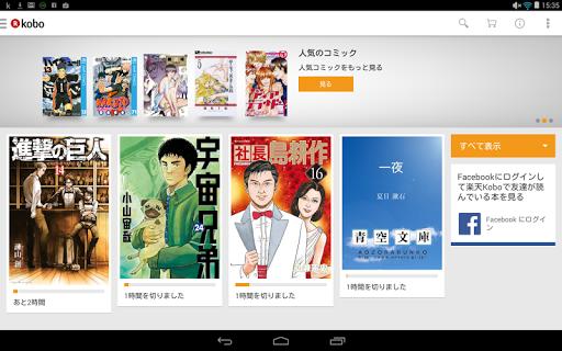 【免費書籍App】楽天Kobo:電子書籍/小説・漫画・雑誌・無料本が読める!-APP點子