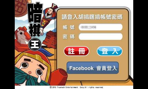 暗棋王Online