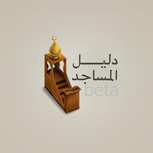 دليل المساجد for PC and MAC