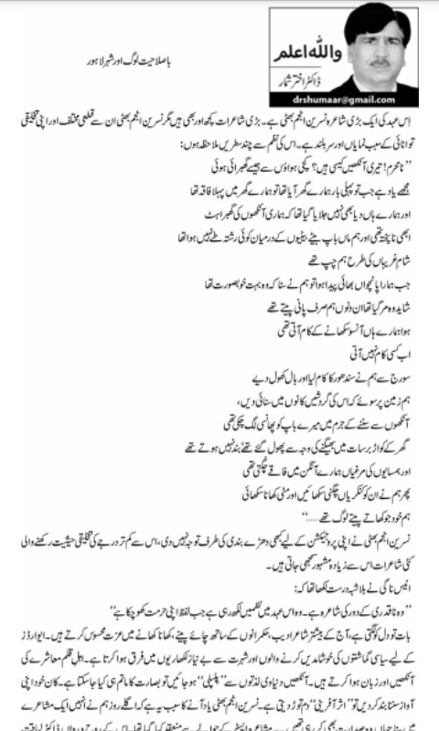 Urdu Columns- screenshot