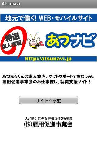 あつナビ - screenshot