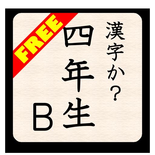 KANJI-ka?4B(Free) byNSDev LOGO-APP點子