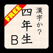 KANJI-ka?4B(Free) byNSDev