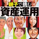 週刊東洋経済 特別編集版 親子で挑む資産運用 icon