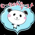 【無料】デコメ・絵文字♪むーちゃん's デコメ icon