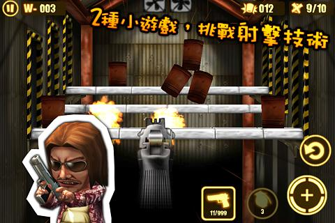 火線突擊 Gun Strike繁中版- screenshot