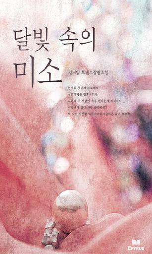 【免費書籍App】[로맨스]달빛 속의 미소-에피루스 베스트소설-APP點子