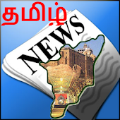 Tamil News :  Tamilnadu News