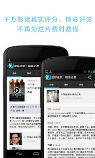 Douban Movie 2.6.6