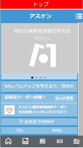 明日の実務経営意匠研究会(アスケン)公式アプリ