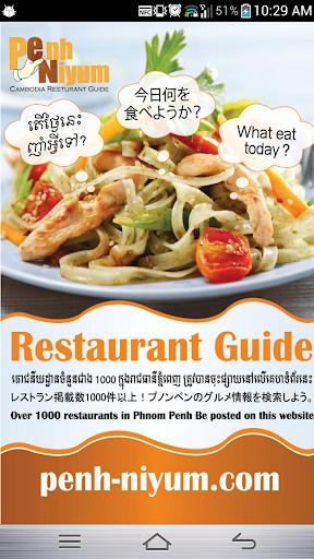 Cambodia Restaurant Guide