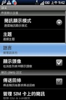 Screenshot of Easy SMS Traditional Chinese