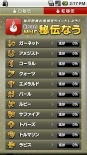 MHF秘伝なう- screenshot thumbnail