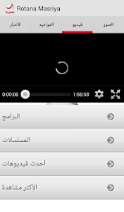 Rotana Masriya screenshot 2