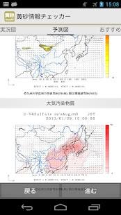 黄砂情報チェッカー 黄砂状況と予報・大気汚染の予報をお届け!