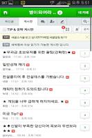 Screenshot of 별이되어라 공식 카페