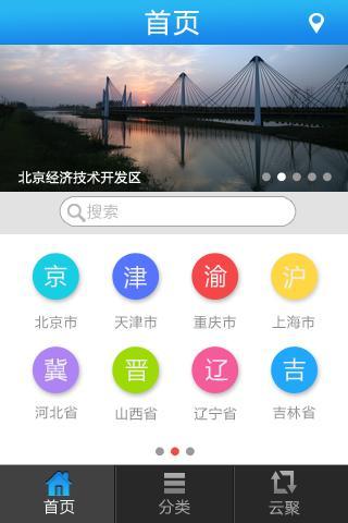 中国投资指南