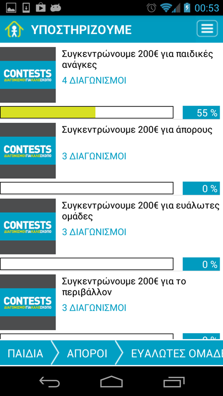 Contests - screenshot