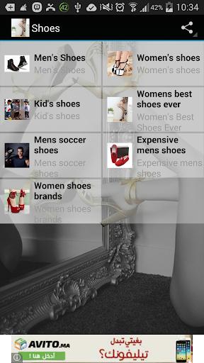 無料生活Appの靴|記事Game