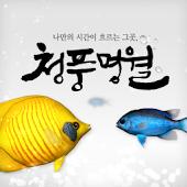 청풍명월 온라인 - 물고기 출몰시간 알림