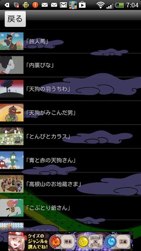 玩娛樂App|日本昔ばなし動画集免費|APP試玩