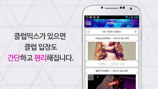 클럽믹스 - 클럽 정보, 클럽 게스트 (매스,앤써 등) Screenshot 9