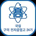국립 구미전자공업고등학교 24기 icon