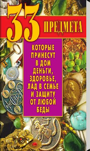33 предмета