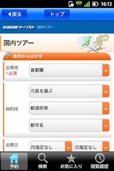 近畿日本ツーリストのおすすめ画像1