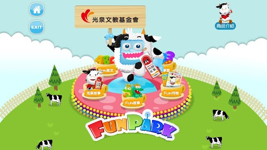 FunPark光泉公益版