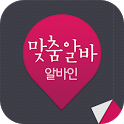 맞춤알바-알바인 icon