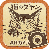 猫のダヤンARカメラ