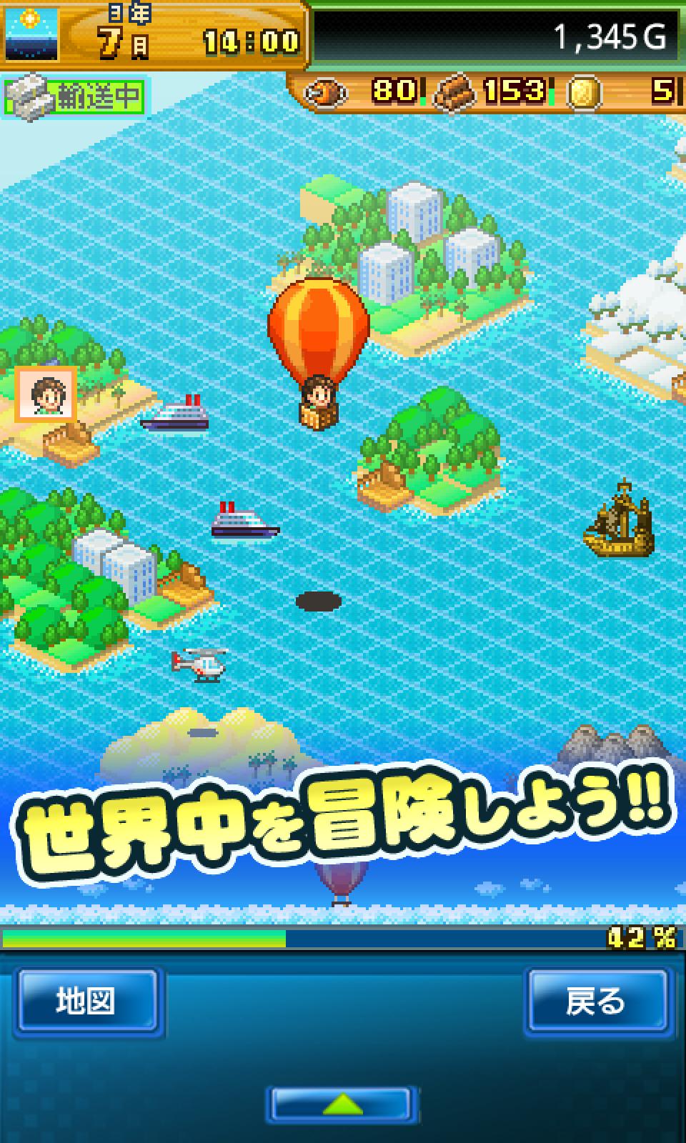 開拓サバイバル島 screenshot #22