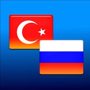 Русско-Турецкий переводчик 1.0