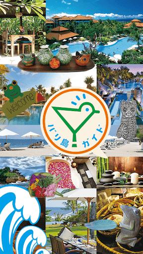 バリ島ガイド-BALI-リゾート-バリ観光-旅行-ツアー案内