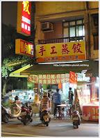 手工蒸餃專賣店(新營鴨肉羮)