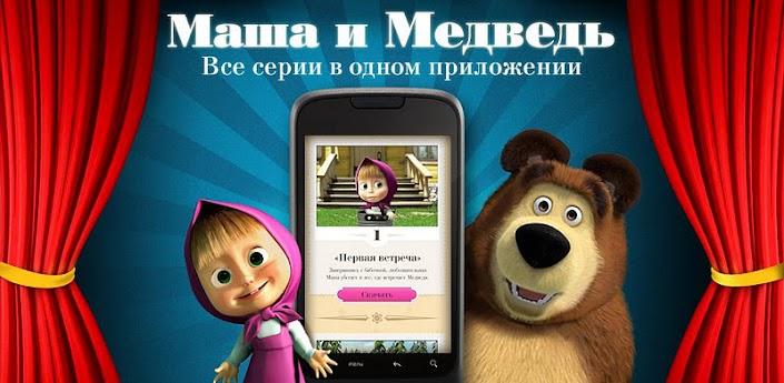 Все серии Маша и Медведь HD в одном приложении