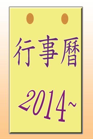 2014年台灣行政機關行事曆