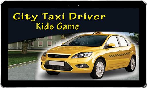 玩免費休閒APP|下載市タクシードライバーキッズゲーム app不用錢|硬是要APP